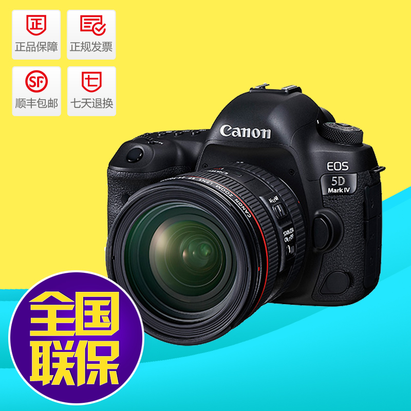 [新方特]Canon/佳能 EOS 5D Mark IV套机EF 24-70mm f/4L IS USM