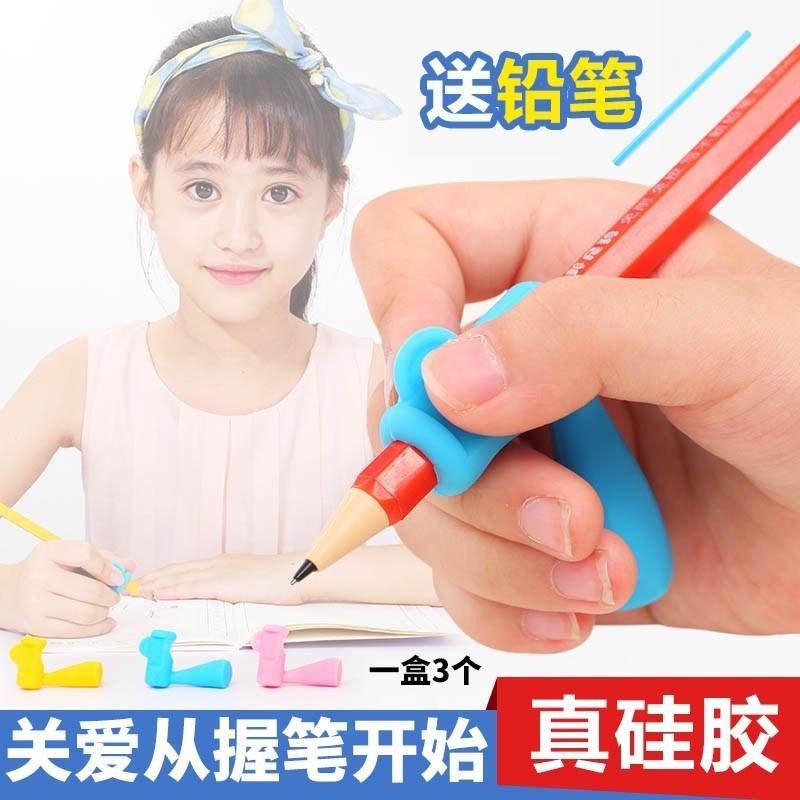 握笔器唐九宫小学生幼儿童矫正握笔套宝宝纠正写字拿抓姿势铅笔用
