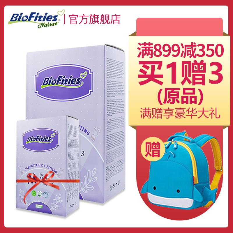 【买1赠3】爱婴舒坦biofities美国原装进口轻薄纸尿裤3号M56片