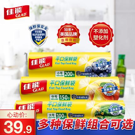 佳能保鲜袋食品袋家用食品经济装加厚大小号收纳一次性水果袋套装