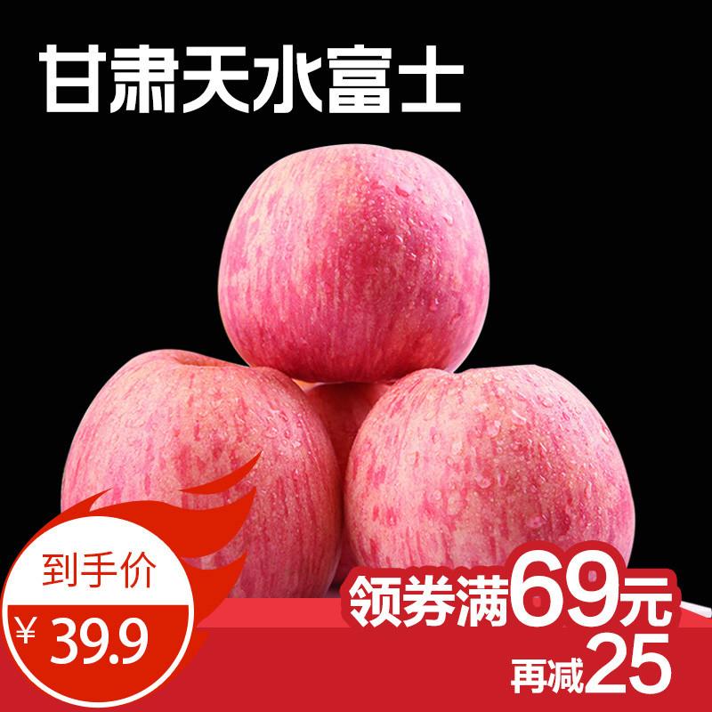 甘肃天水富士丑苹果新鲜水果带箱10斤装18枚包邮脆甜多汁冰糖心