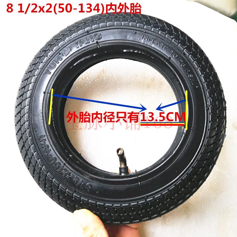 儿童三轮车童车充气轮外胎8.5*2后轮8 1/2X2(50-134内胎8寸配件