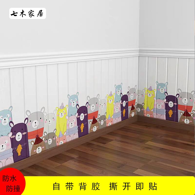 墙纸自粘3D立体墙贴儿童房卡通泡沫防撞墙裙护墙板幼儿园墙面装饰