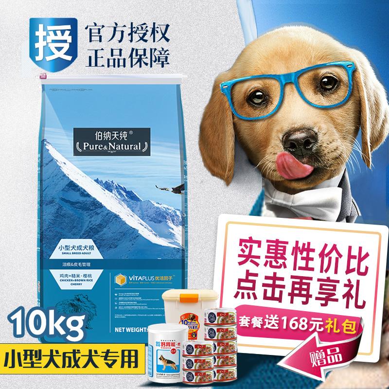 伯纳天纯狗粮小型犬10kg比熊柯基法斗泰迪低敏天然粮成犬