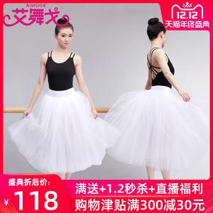 芭蕾长裙成人女表演服装现代古典舞练功演出蓬蓬裙半身白纱TUTU裙