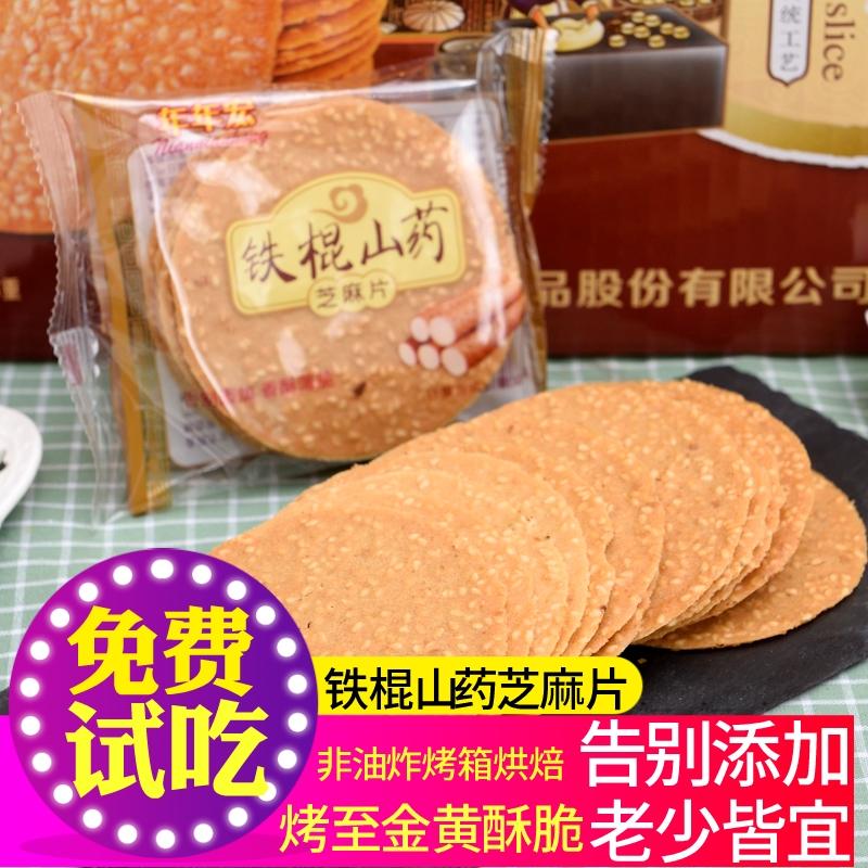 铁棍山药芝麻薄脆饼干网红零食好吃的休闲小吃食品190-1000克整箱