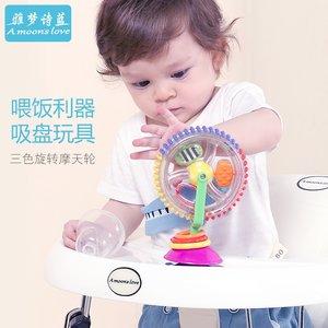 雅梦诗蓝三色旋转摩天轮宝宝风车婴儿餐椅推车吸盘玩具喂饭帮手