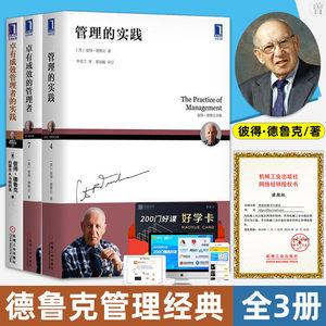 德鲁克管理经典全套3册 卓有成效的管理者+管理的实践+卓有成效管理者的实践管理书管理学企业管理人力资源抖音同款书 华章经管
