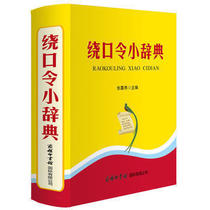 包邮绕口令小辞典工具书汉语工具书绕口令张喜燕著商务印书馆国际有限公司