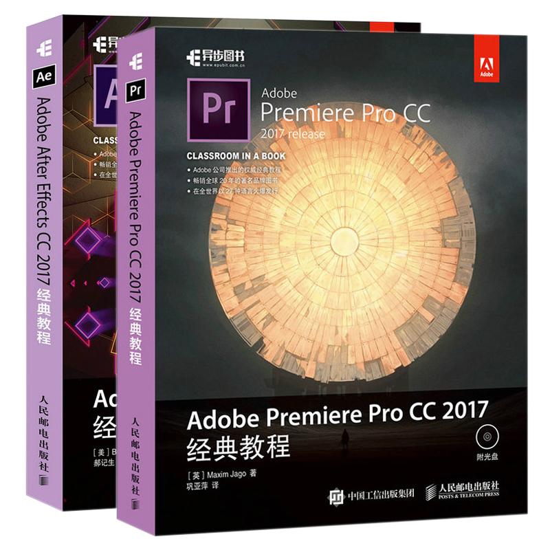 包邮 Adobe Premiere Pro CC 2017经典教程+Adobe After Effects CC 2017经典教程 Premiere Pro CC视频编辑 adobe ae cc软件教程