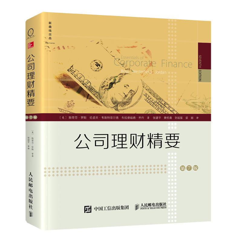 正版 公司理财精要 第7版  管理 一般管理学 财务管理 管理学 人民邮电出版社  斯蒂芬 罗斯 等著