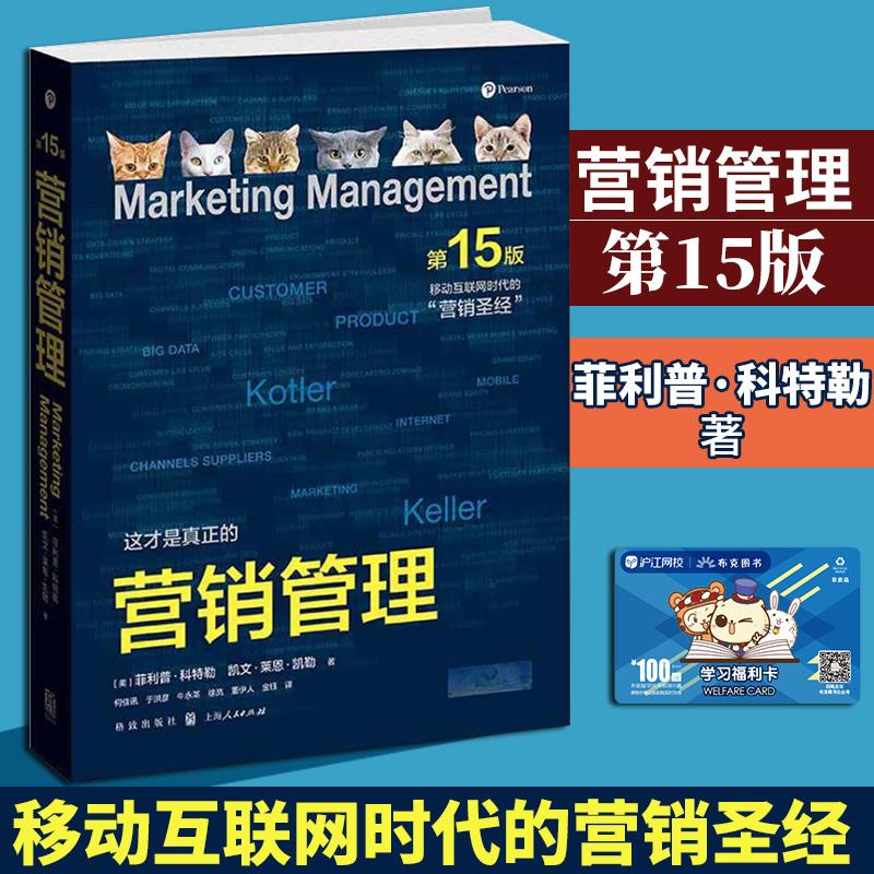 包邮 营销管理 第十五版 菲利普科特勒 15版彩色版 销售类运营房地产汽车险策划市场学教材售罄消费者行为心理学管理方面的书籍