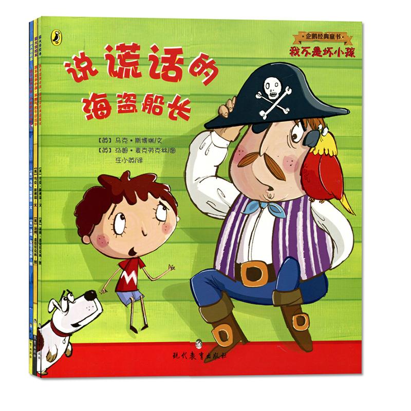 正版 我不是坏小孩系列 套装共3册 说谎话的海盗船长 不称职的圣诞老人 坏脾气的牛仔比尔 外国儿童文学 幼儿故事 亲子共读故事