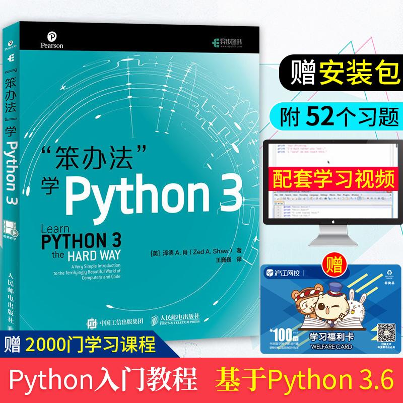 包邮 笨办法学Python3 python基础教程编程入门 编程python视频教程python书籍 python核心编程编程书籍 python编程从入门到实践
