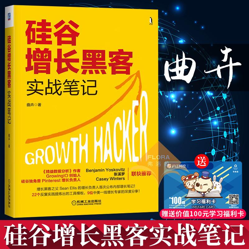 硅谷增长黑客实战笔记 曲卉 互联网营销管理技巧 经济管理书 增长黑客理论实践书 产品经理市场营销运营推广方法技巧图书籍