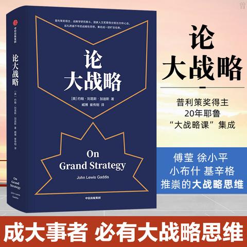 论大战略 约翰刘易斯加迪斯 著 得到罗辑思维  普利策奖得主20年耶鲁大战略课集成管理思维 中信出版社图书 正版书籍