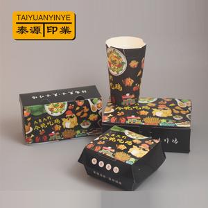 鸡米花盒 一次性薯条爆米花外卖纸盒定制炸鸡盒食品包装盒 包邮