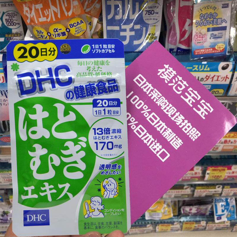 Япония DHC Yi метр Yi благожелательность таблетка сконцентрировать сущность питание вегетарианец 20 день филиал