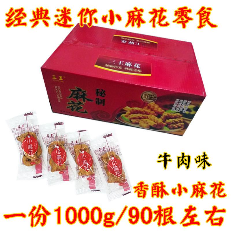 三王麻花1000g传统糕点香酥小麻花零食散装零食休闲特产小吃