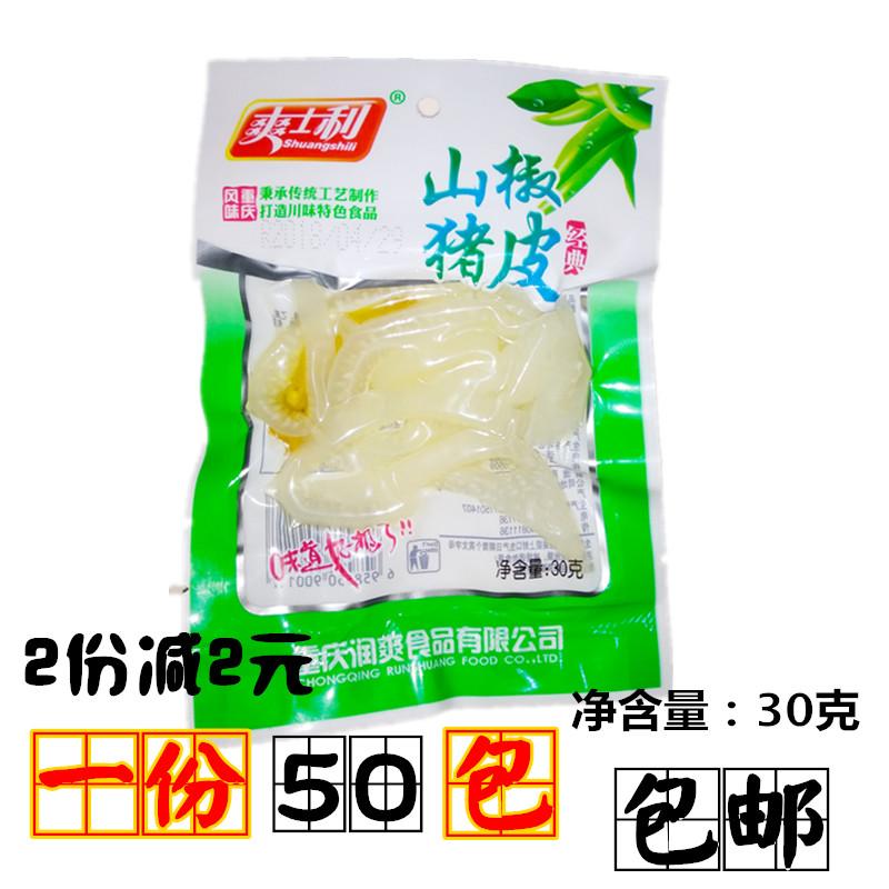泡椒猪皮50袋野山椒猪皮晶重庆特产风味休闲小吃山椒猪肉脆皮零食