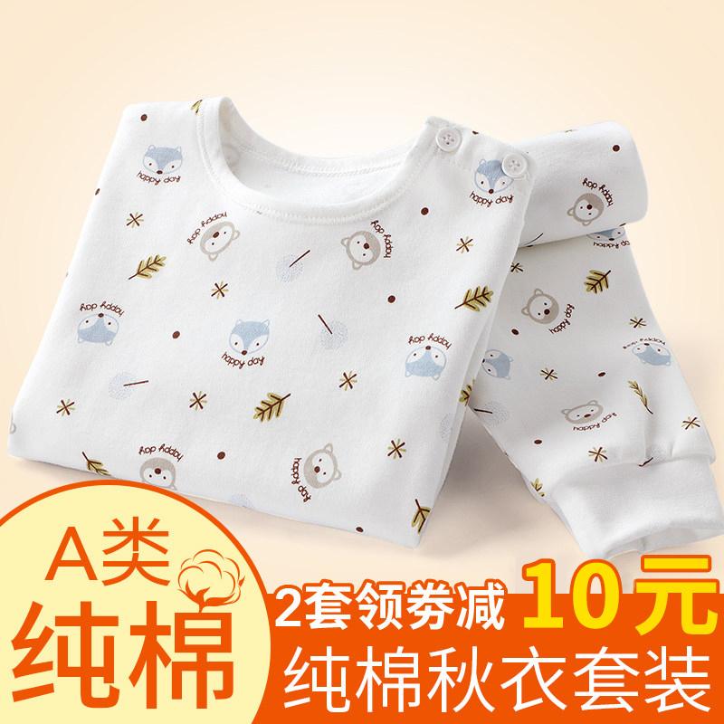宝宝内衣纯棉婴儿儿童保暖秋衣秋裤套装男童女1棉毛衫2春秋季3岁0