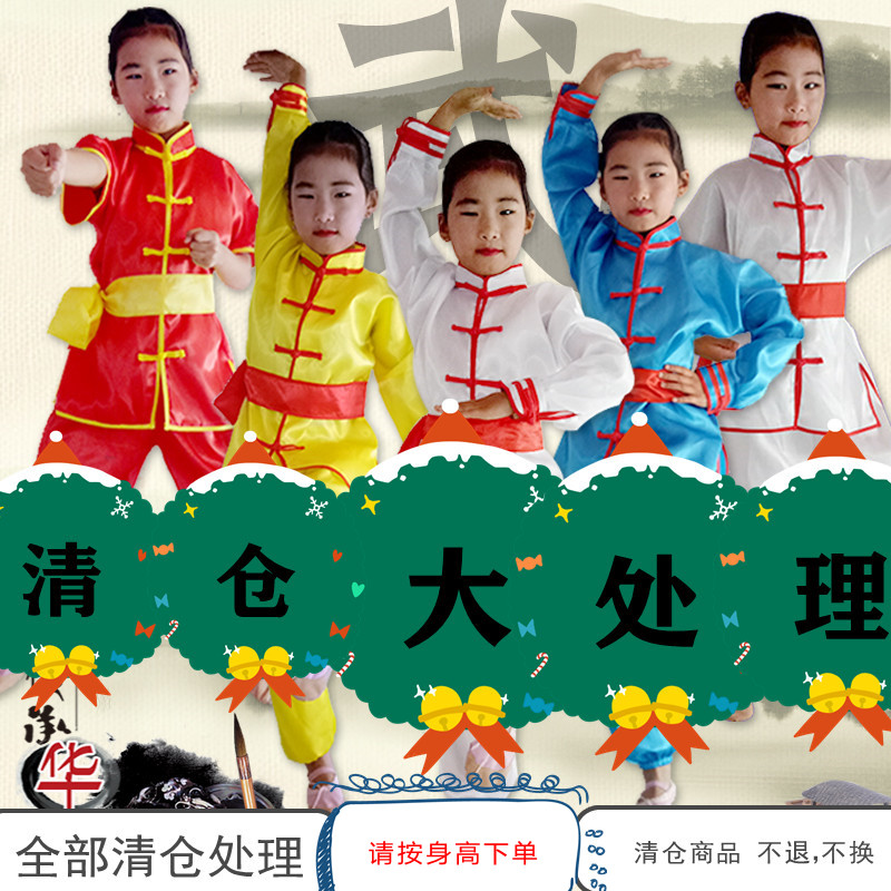Childrens martial arts performance competition Taiji Kung Fu suit white yellow blue red long and short sleeve childrens wear