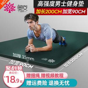 奥义男士健身垫初学者瑜伽垫子加厚加宽加长防滑运动瑜珈家用地垫