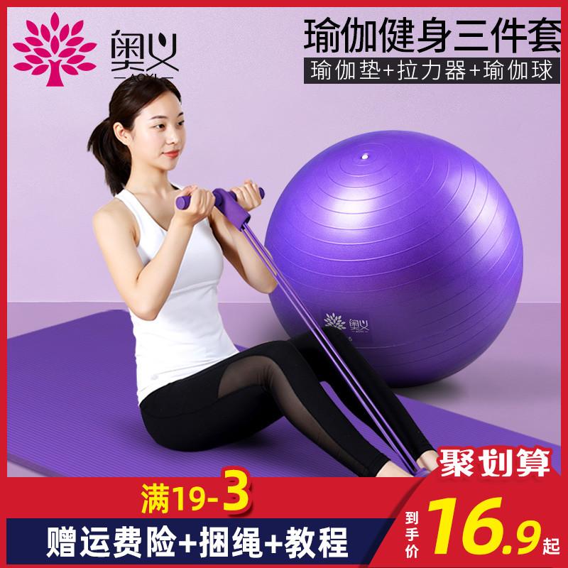奥义加长加宽加厚瑜伽垫防滑拉力器