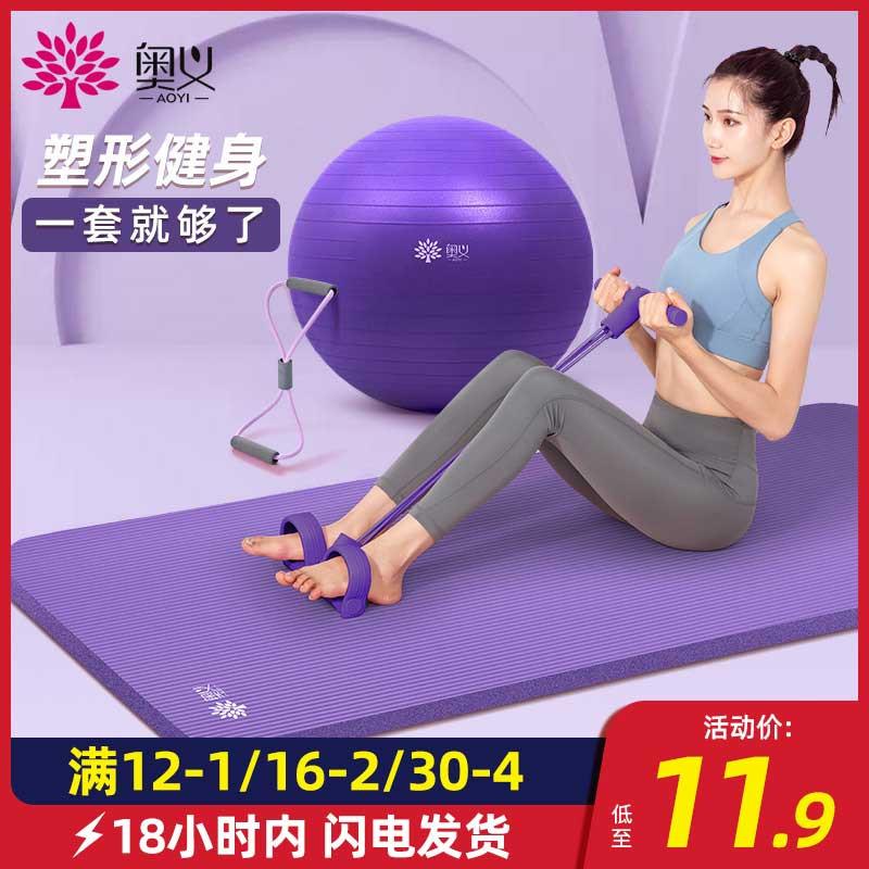 奥义瑜伽垫男女喻咖防滑家用地垫