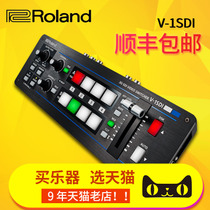 Roland Roland V-1SDI Multi-channel HD Switchboard Guide table stunt table Video switcher