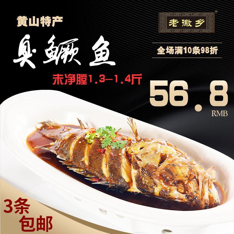 【老徽乡】黄山特产臭鳜鱼淡水鱼未净膛1.3-1.4斤真空包装3条包邮