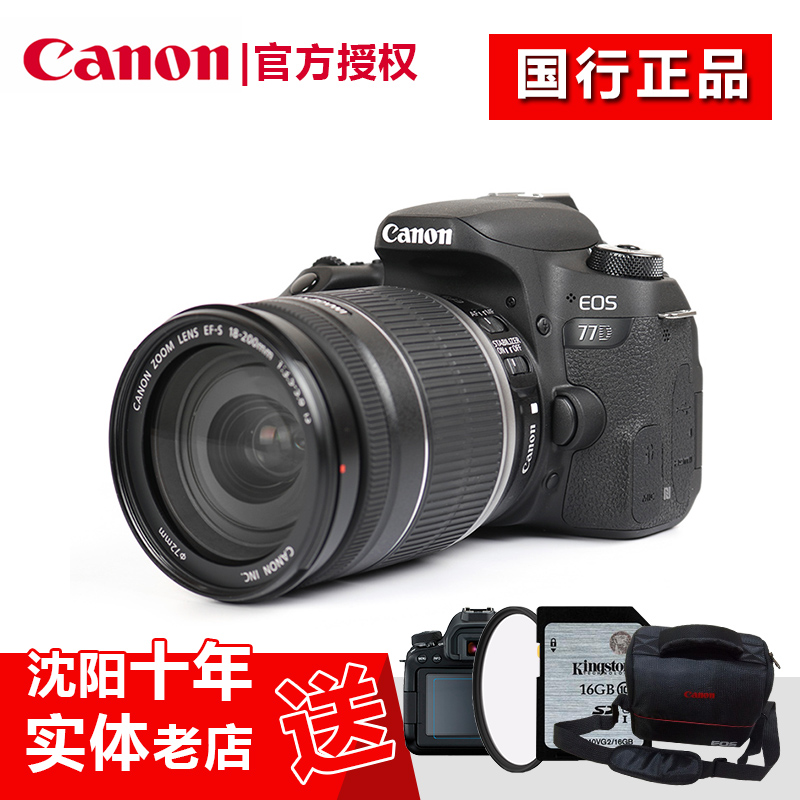 Canon Canon EOS 77d is officially authorized as an entry-level mid-range HD SLR professional digital camera