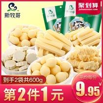 组合880g妙可蓝多汪汪队奶酪棒儿童高钙零食芝士棒棒奶酪原味水果