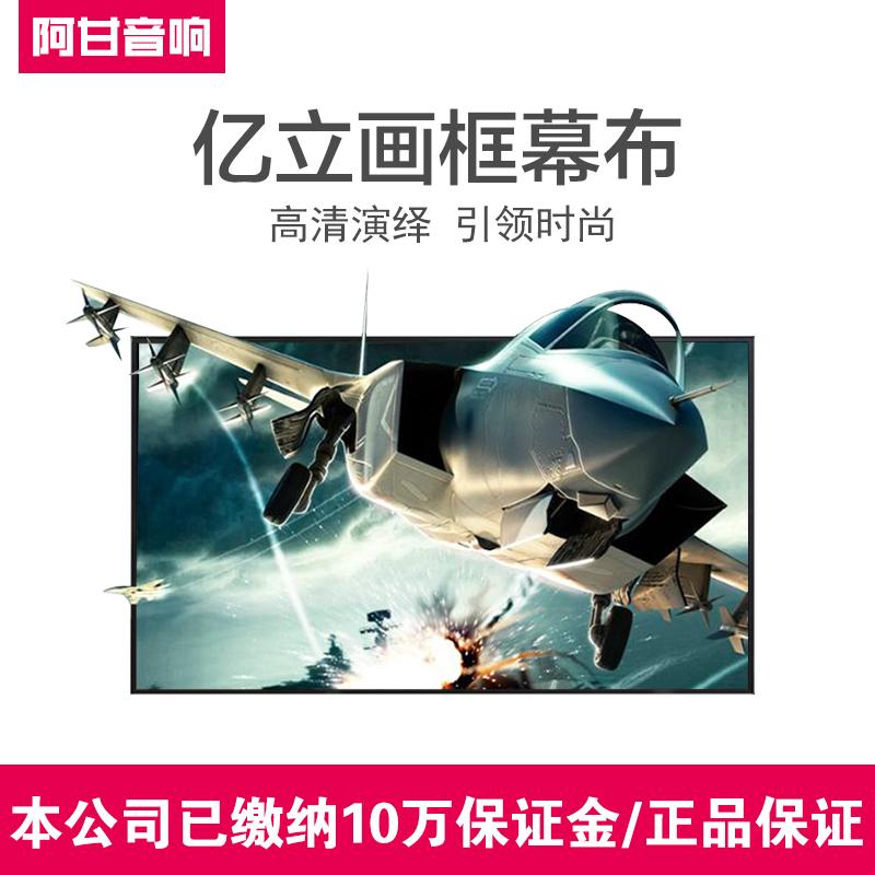 亿立Aeon画框幕布AR120WH1窄边框画框幕120寸高清投影仪幕布