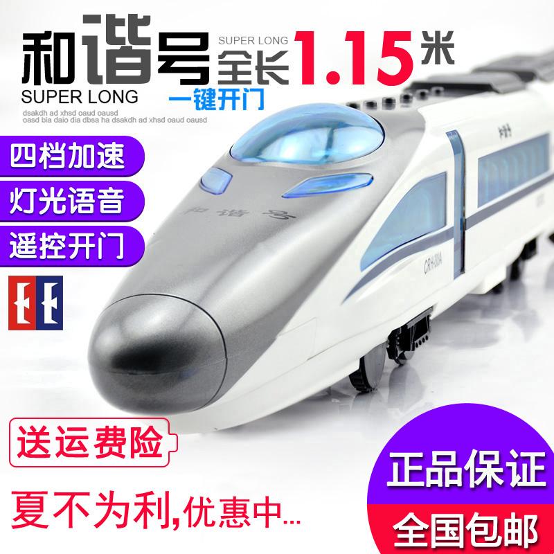 超大和谐号儿童电动遥控轨道火车玩具仿真充电高铁动车组模型玩具