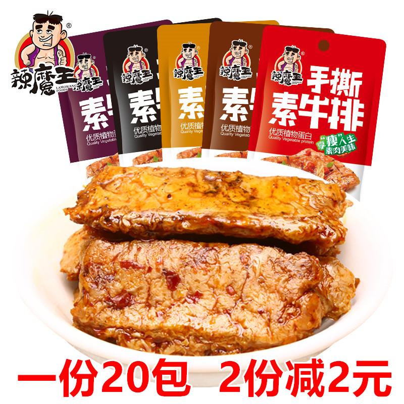 辣魔王手撕素牛排26g*20包豆干制品素肉卷素肉素食香辣麻辣味零食