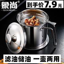 304不锈钢油壶家用带滤网储油罐壶带盖油瓶厨房过滤油罐滤油神器