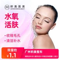 广州积美整形水氧活肤深层补水嫩肤皮肤注氧提亮肤色医美面膜