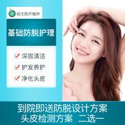 广州倍生植发 毛囊检测防脱掉发情况分析植发方案定制毛发专科
