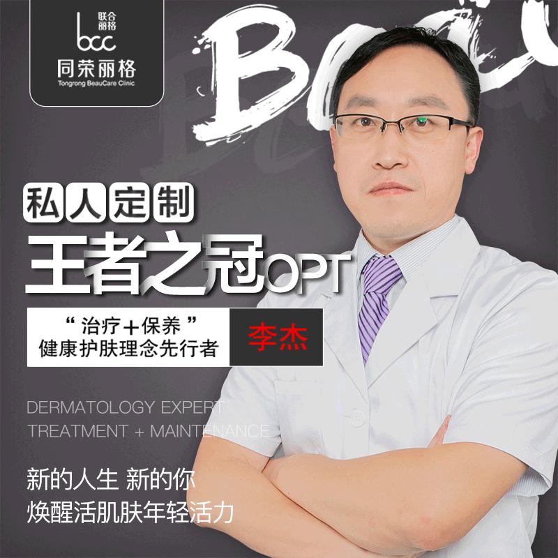 杭州同荣丽格医疗美容 opt王者之冠 祛斑 精致肌肤 祛皱纹