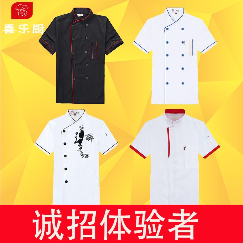 厨师工作服男长袖短袖后厨房工作服餐厅饭店食堂人员厨师服短袖