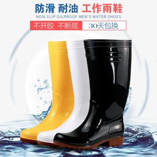 金橡牌雨鞋男高筒防水防滑牛筋底防汛胶水鞋钓鱼厨师户外工作雨靴