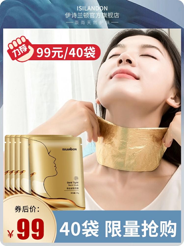 伊诗兰顿黄金颈膜贴淡化颈纹霜提拉紧致颈部护理脖子面膜劲膜正品
