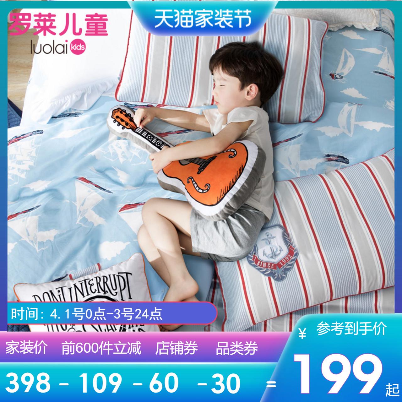 罗莱家纺男孩床上用品三全棉男童床单宿舍被套枕套纯棉儿童四件套