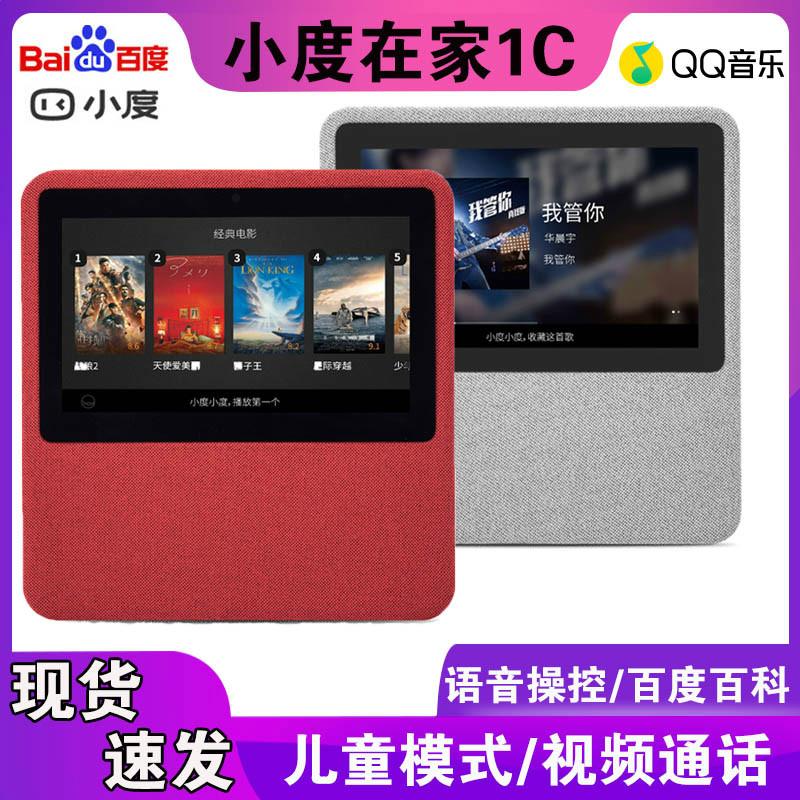 热销0件正品保证小度在家智能音箱1c儿童充电小度ai1S带屏触屏人工语音声控百度