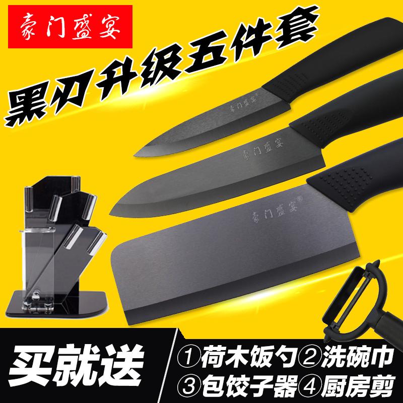 豪門盛宴 全套廚房刀具黑刃陶瓷刀五件套裝 套刀切片刀水果刀菜刀