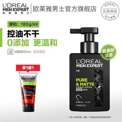 欧莱雅男士专用洗面奶氨基酸补水保湿控油洁面乳护肤品男官方正品