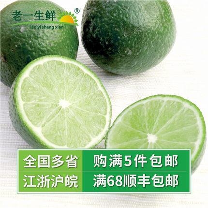 【老一生鲜】 新鲜青柠檬 无籽青柠檬无籽柠檬 肉绿皮薄汁多500g