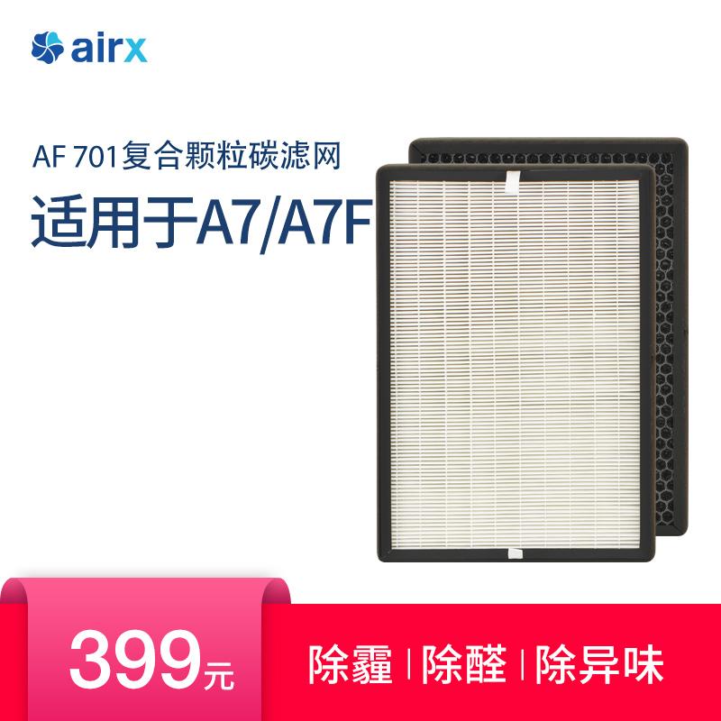 [airx官方店净化,加湿抽湿机配件]airx空气净化器滤网AF701滤网月销量33件仅售399元