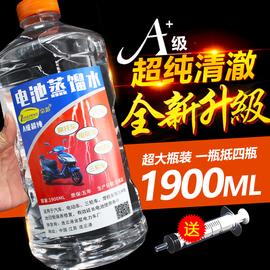 汽车电动车电池补充液 蓄电池保养修复通用蒸馏水 叉车电瓶专用图片